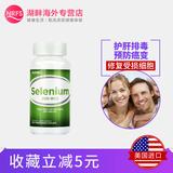 GNC健安喜硒片酵母补硒元素200mcg200粒selenium保肝护肝