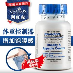 2瓶装 Swanson斯旺森美国进口食欲控制100片顽固型抑制食欲增饱腹感