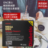 GNC Mega Men Diabetic Support  Vitapak Program 糖尿病减缓营养套装