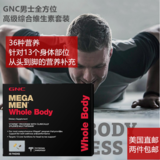 GNC Mega Men Whole Body Vitapak 全方位维生素保护套装