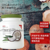 GNC SuperFoods Coconut Oil Ogranic Extra Virgin 椰子油